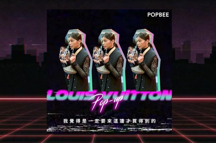 台北為什麼出現一根紅色水管?突擊女星本季最推介 Louis Vuitton 手袋!
