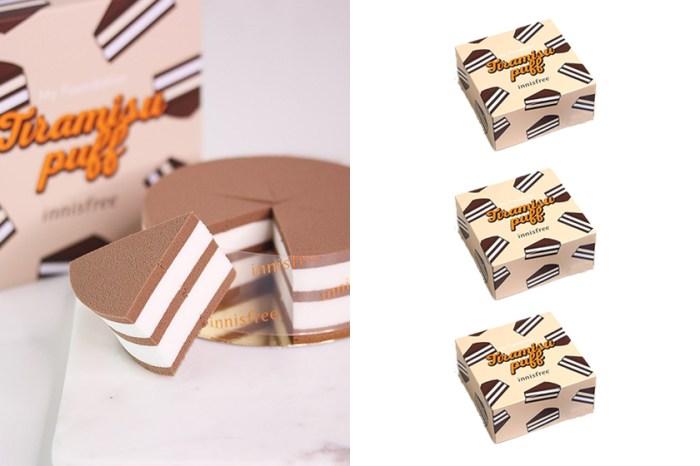 可愛又實用:仔細看!這可不是甜點,竟然是 innisfree 新推出的提拉米蘇海綿粉撲!