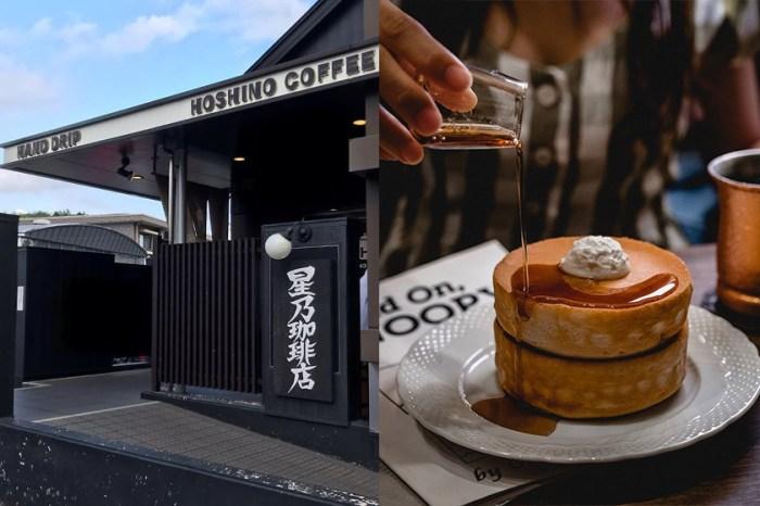蓬鬆的舒芙蕾鬆餅讓人好想吃:到日本必訪的復古咖啡館「星乃珈琲店」落腳台灣!