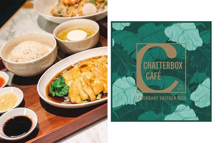 「傳奇海南雞飯店」Chatterbox Café 來香港了!不用飛新加坡也能吃到高質雞飯!