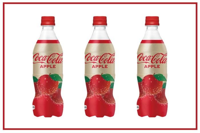 又一瘋搶飲品!日本可口可樂推出限量版蘋果味可口可樂!
