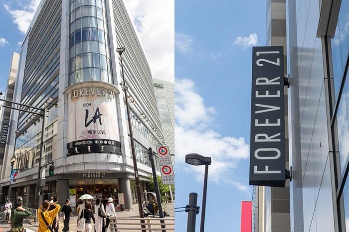 在經營數十年後:Forever 21 宣佈撤出日本市場,全面關閉實體店鋪以及線上網站!