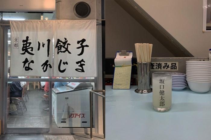 來一杯坂口健太郎?這一間日本京都煎餃店,以名人玻璃杯引起熱烈討論!