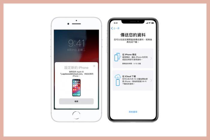 換新 iPhone 的人快學起來!iOS 12.4 以上可以「無痛轉移」資料的方法!