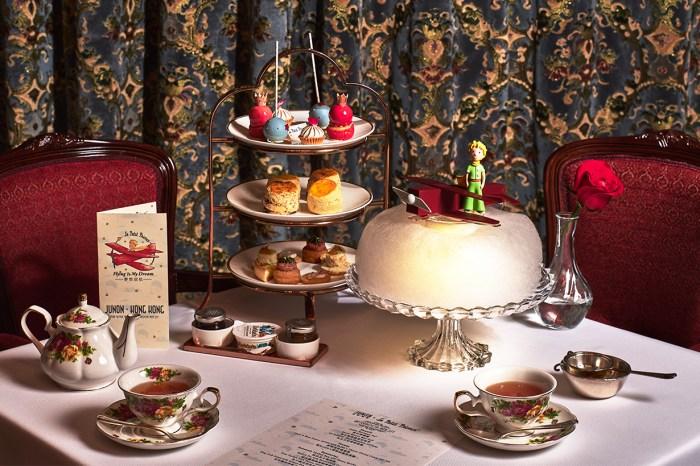 花一個下午重拾夢想與快樂童真!仙后餐廳再度推出小王子主題下午茶!