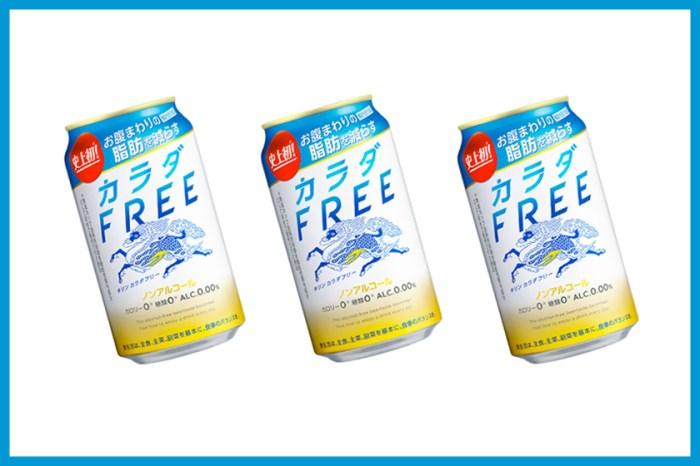 日本人就是有辦法:麒麟推出「減肥啤酒」,喝了竟能有效消除腹部脂肪!