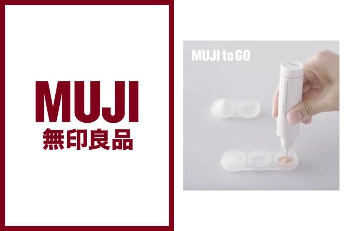 又一貼心旅行小物!Muji 這款分裝乳霜盒是把你行李變更輕巧的好幫手!