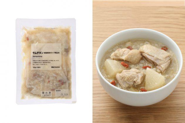 muji freez frozen food ranking delicious recommand