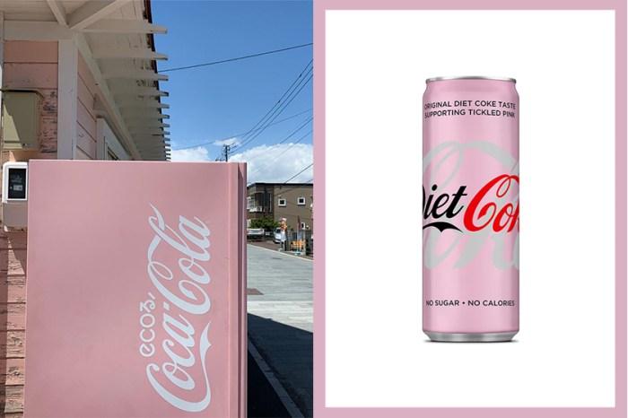 最少女的可口可樂:Diet Coke 為什麼突然換上浪漫的淡粉色包裝?