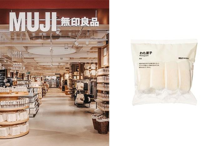原來 MUJI 這些最好吃!揭開日本無印良品最熱賣食物排行榜,第一名女生都愛!