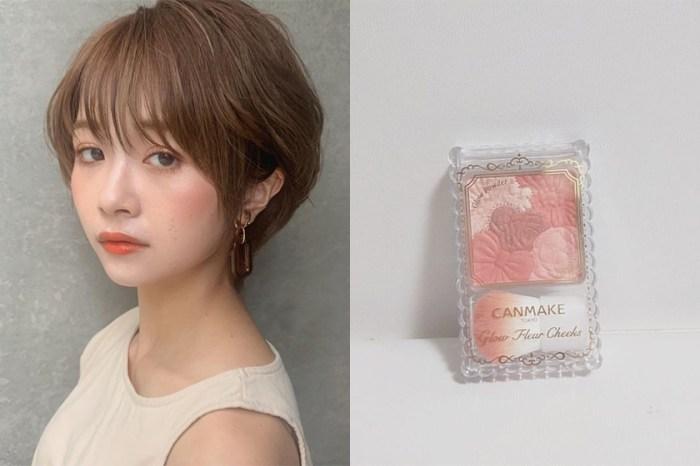 透明感血色肌:日本女生最愛的 Canmake 腮紅出新色,網上一片好評!