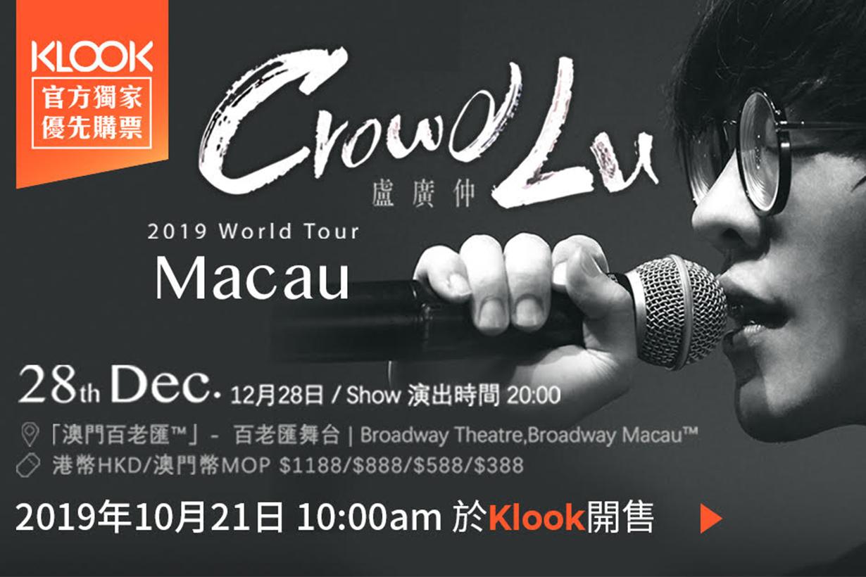 Crowd Lu World Tour Concert 2019 Macau
