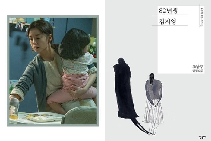 一個平凡韓國女人的生活,為什麼《82年生的金智英》再次引發社會不滿?