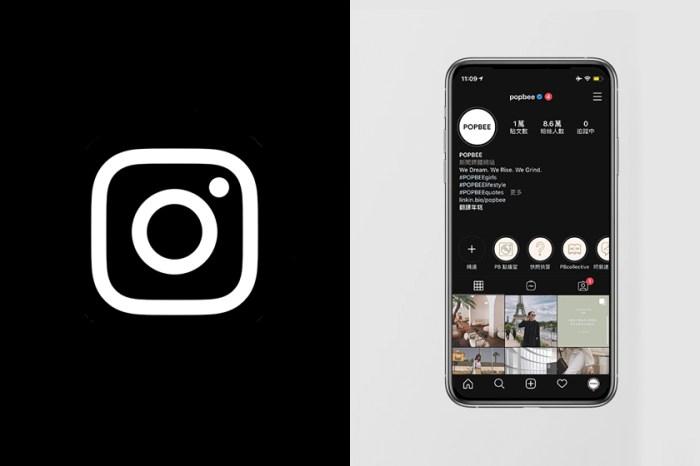時髦介面有不同選擇了,教你 3 個步驟切換 Instagram 深色模式!