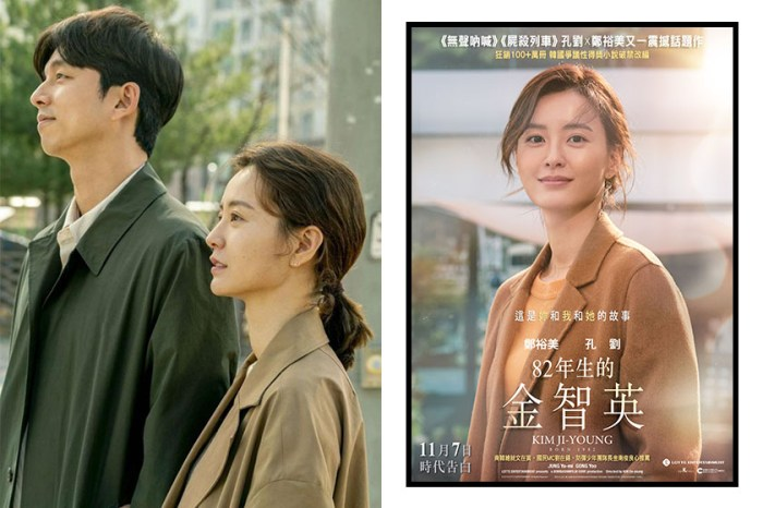 未上映已被負評洗版?孔劉跟鄭裕美合作的《82 年生的金智英》如何挑起韓國男性神經?