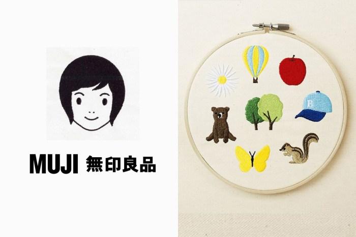 原來 Muji 有這隱藏服務!刺繡工房可以 DIY 專屬小物