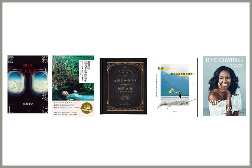 Eslite Bookstore 2019 Top 10 Best Sellers