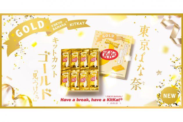 tokyo kit kat banana 2020 olympics chocolate