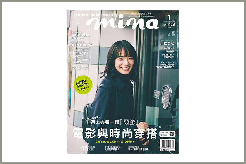 mina Fashion Magazine stop publication