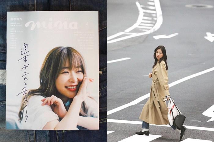 又一本時代的眼淚:陪伴你我 17 年青春的《mina》中文版雜誌全面宣佈停刊!