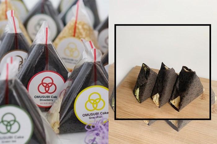 這個飯團是甜的!日本最近大熱的是 OMUSUBI Cake 這款飯團形狀蛋糕!