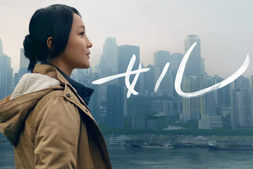 apple iphone 11 pro movie daughter Zhou Xun Theodore Melfi Lawrence Sher