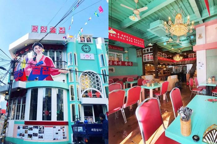 看過《愛的迫降》想去北韓?到弘大這間平壤酒館就可以了!