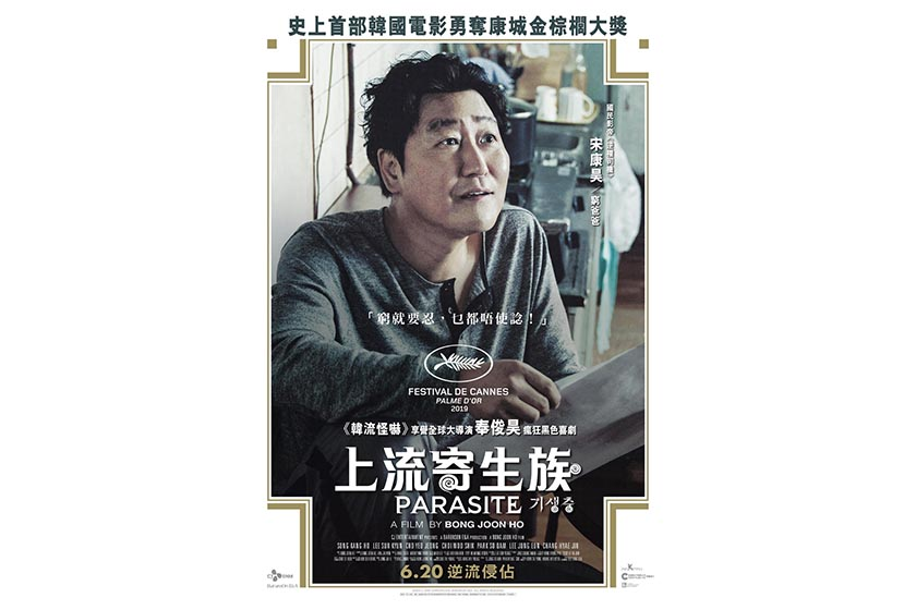 parasite hbo mini drama another story from orignal movie