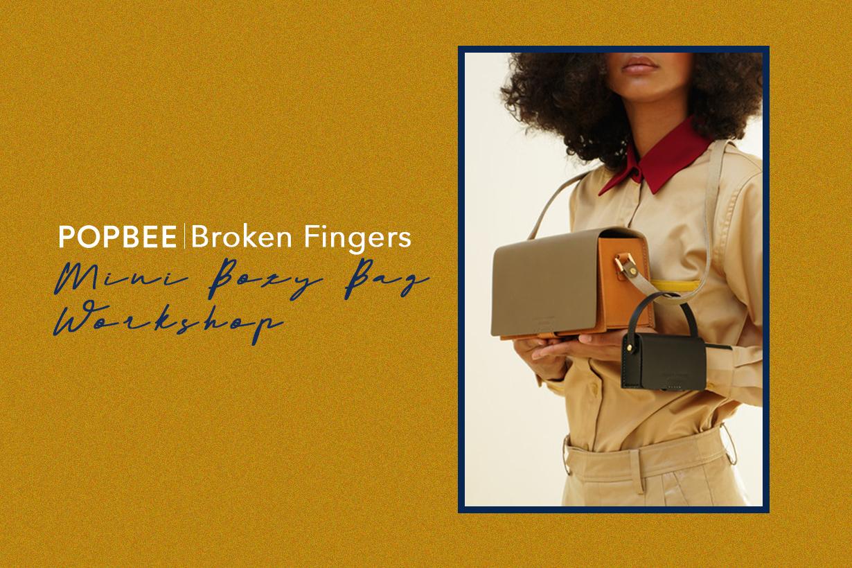 #POPBEEbash:造你的專屬小物!來參與「POPBEE x Broken Fingers」工作坊