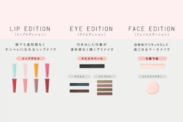 Ettusais rebranding lip eye japan make up for 20s