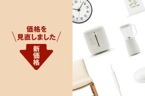 MUJI 將再次有感降價:300 多個品項,其中還有許多差至 ¥1,000 以上!