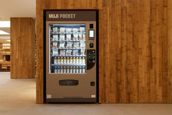 連現煮咖啡都能買到:MUJI 無印良品竟然推出「自動販賣機」服務!