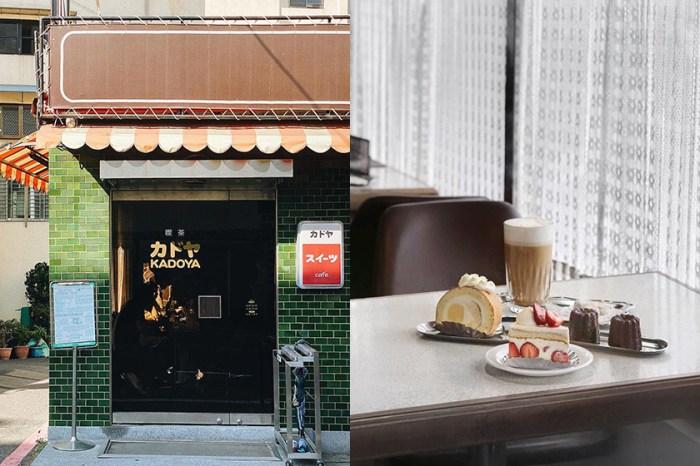 宛如置身日本:藏在巷弄裡的昭和風復古甜點店「KADOYA 喫茶」