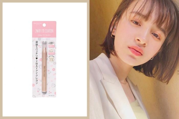 日本百圓商店藏的美妝法寶:靠這支淚袋蠟筆,心機的讓雙眼閃閃發光!