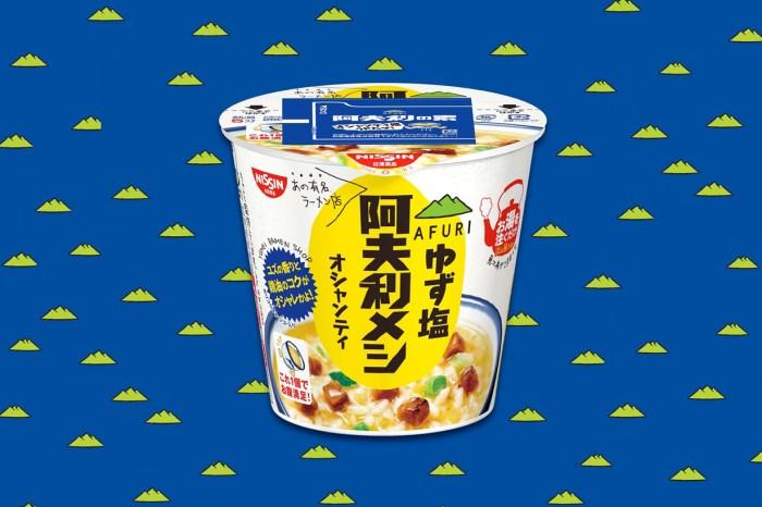 在家也能品嚐到的幸福美食,日本拉麵名店 AFURI 推出限定袖子鹽雞油湯泡飯!