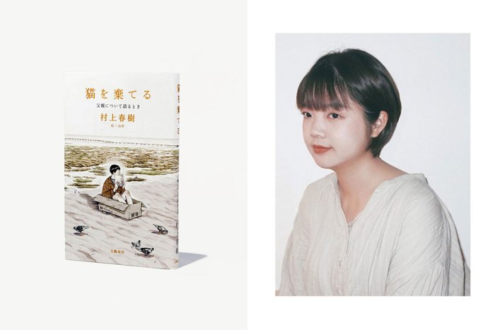 村上春樹新書即將面世,更初次由 23 歲台灣女生創作封面和插畫!