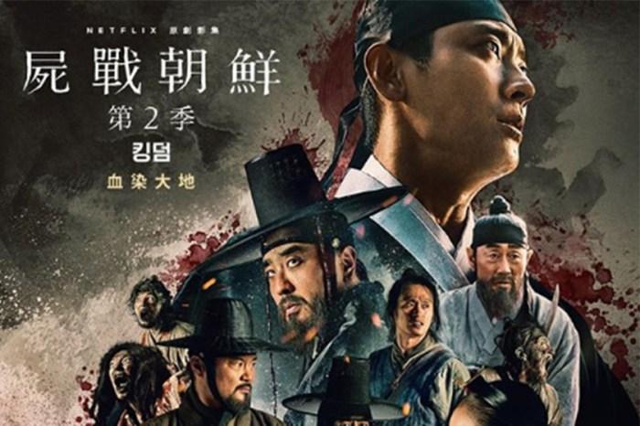 由韓國人告訴你:《李屍朝鮮》急著改名為《屍戰朝鮮》 2 大主要原因!
