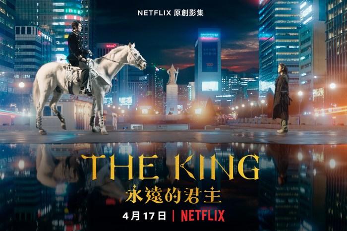 溫馨提示:李敏鎬與金高銀《The King:永遠的君主》快將開播!