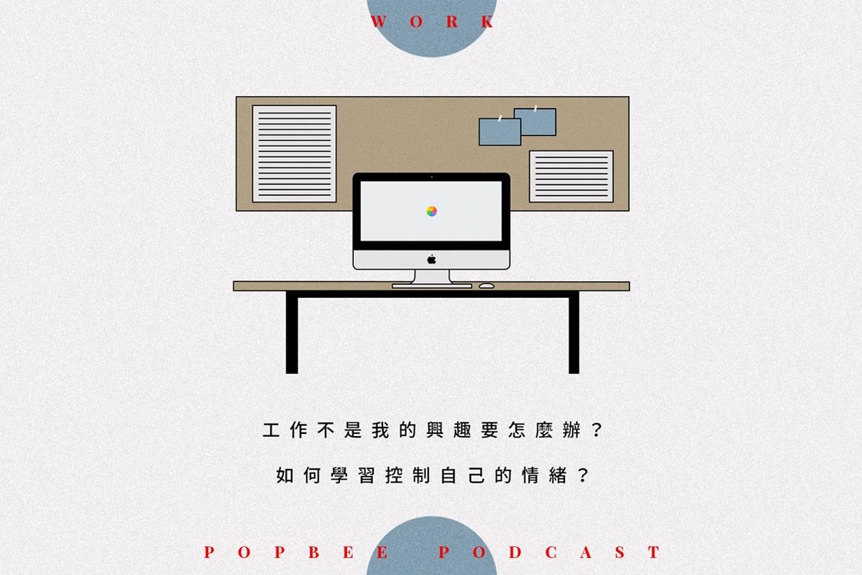 POPBEE Podcast EP 3:現在的工作不是你的興趣?今集教你如何渡過情緒低潮期!