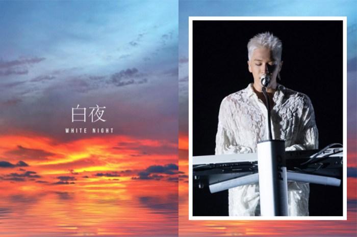「你將看到的不是太陽,而是東永裴!」BigBang 太陽紀錄片《白夜 WHITE NIGHT》即將登場!