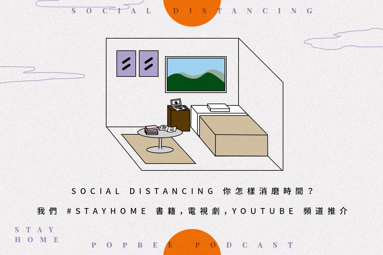 POPBEE Podcast:節目正式開播!首集推介保持社交距離下消磨時間的活動