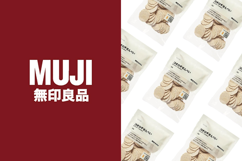 muji cricket cracker Insect biscuits