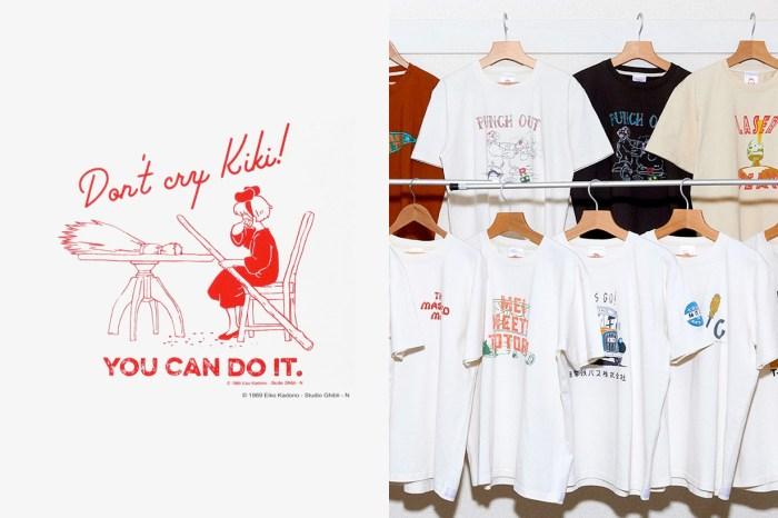 吉卜力官方推出最新懷舊 T-Shirts,每一件都能喚起你的回憶!