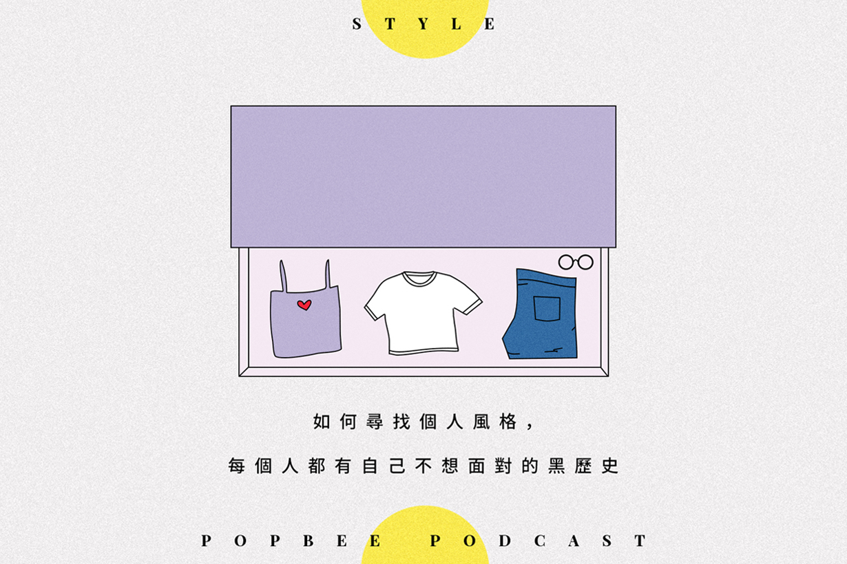 POPBEE Podcast EP 4:如何尋找個人風格,每個人都有自己不想面對的黑歷史!