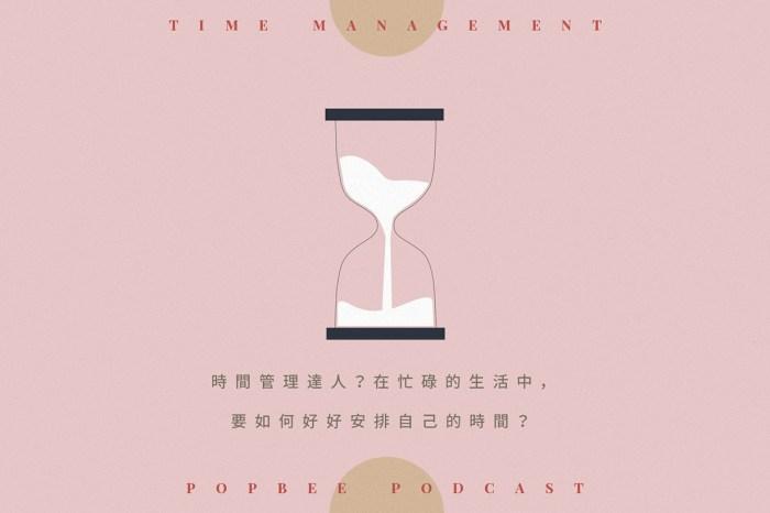 POPBEE Podcast EP 7:是效率低或是太多事情處理?學會在忙碌生活中成為時間管理達人!