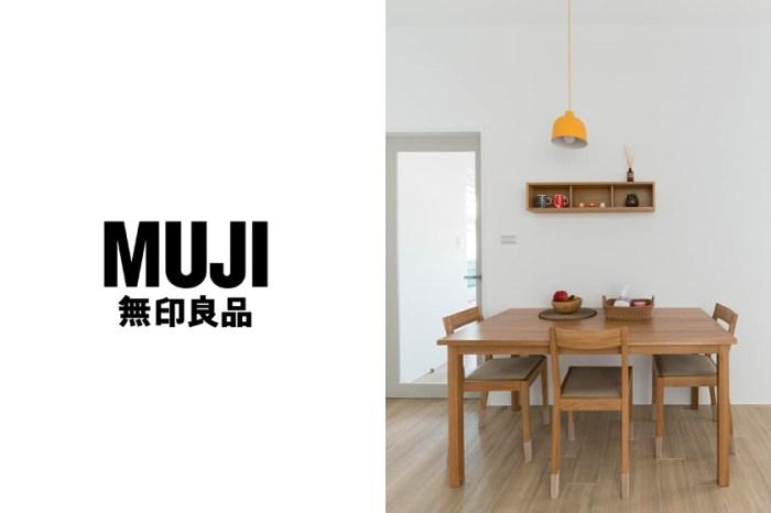 小空間的斷捨離,日本無印良品推出「傢俱出租」服務!