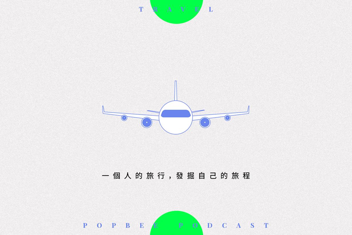 POPBEE Podcast EP 8:孤單不等於孤獨,給你勇氣一個人出發去旅行!