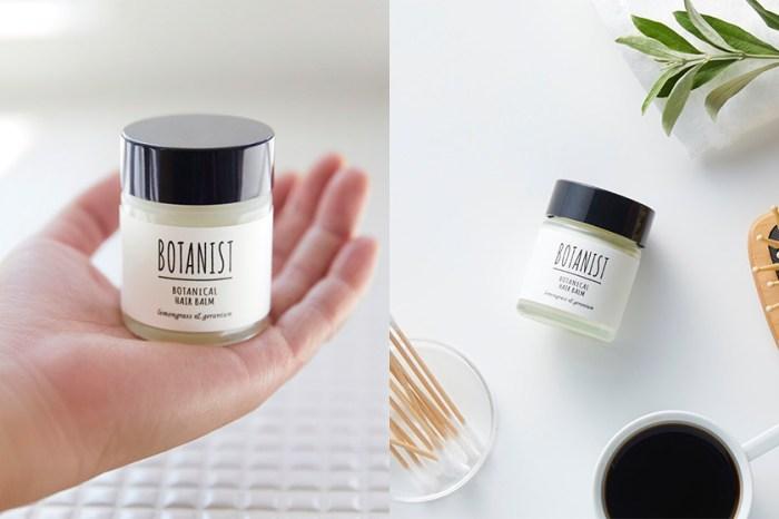 隱藏用途公開:BOTANIST 這款護髮霜,日本女生竟然是這樣使用!