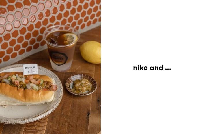為什麼一定要試試這款咖哩熱狗麵包?niko and… 又有神秘限定菜單,合作咖哩名店新高軒!