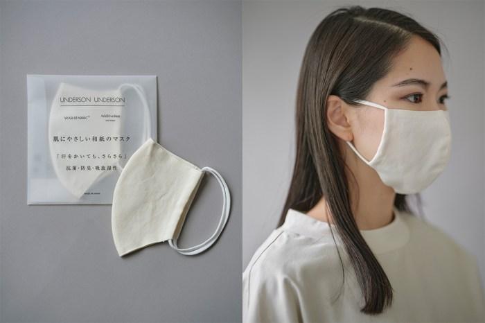 UNDERSON UNDERSON 推出日本和紙口罩,抗菌、吸濕更可以重用!